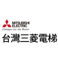 台灣三菱電梯股份有限公司